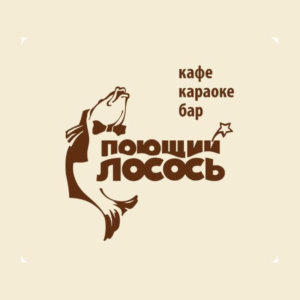Поющий лосось